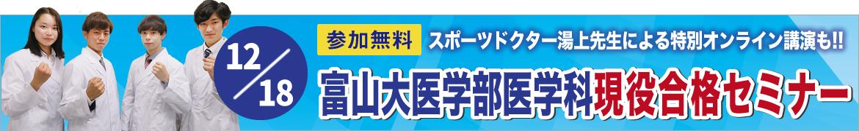 富山大学医学部医学科現役合格セミナー