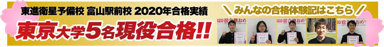 東京大学5名合格