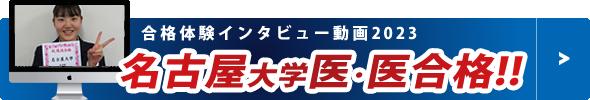 合格体験インタビュー動画